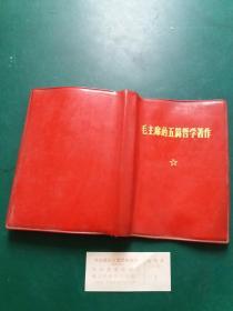 毛主席的五篇哲学著作【 有毛像林题 撕掉】 有出厂检验纸片【红塑皮装】【内页无字迹