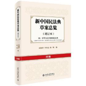 新中国民法典草案总览(增订本)续编