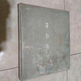 庆祝中华人民共和国成立二十五周年全国美术作品展览作品选集(全1O9幅,其中缺4幅图片,现存1O5幅)