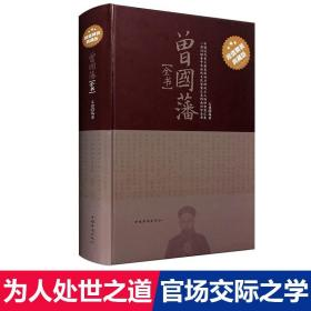 正版现货 曾国藩全书 曾国藩传人物传记历史小说名人传记曾国藩家