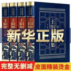 【完整无删减】王阳明全集皮面精装4册白话文白对照传习录 正版全