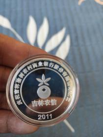 农村商业银行纪念银币