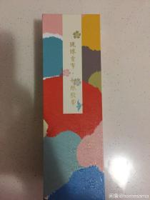 琉球贡布胶带 只剩图中三种,全新。可拆卖,一卷25。售出不退不换。