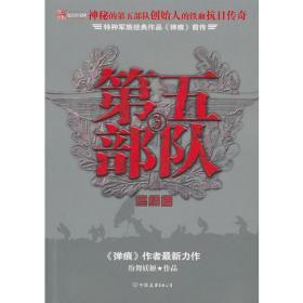 第五部队3(终结篇):特种军旅经典作品弹痕前传