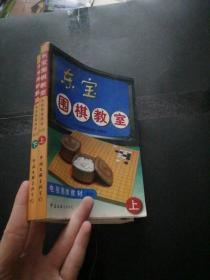 东宝围棋教室:电视围棋教材:初级 上下