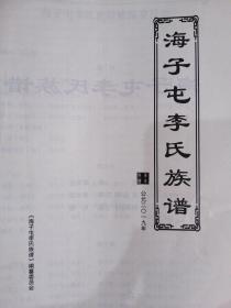 李氏族谱(上.中册)~云贵威宁海子屯