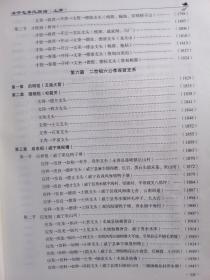 李氏族谱(上册)~云贵威宁海子屯