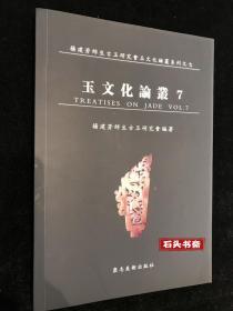 正版 玉文化论丛7 杨建芳师生古玉研究会玉文化论丛系列之七