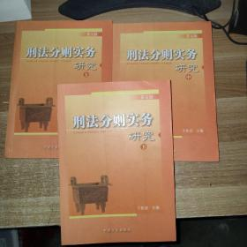 刑法分则实务研究(第五版)(上中下全三册)