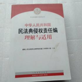 《中华人民共和国民法典侵权责任编理解与适用》