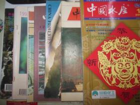 中国水产1989.1.1993.1.2.11.1995.11.1997.1.2009.1(七本合售)