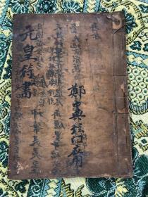 《元皇符书》,此门法术极为强悍,攻击性极强,降妖除魔秘术。➕《元皇收禁科》这俩册书应该配合使用。