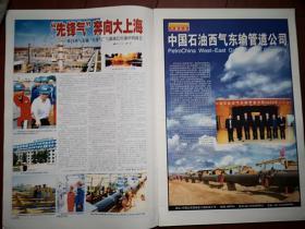 石油商報(西氣東輸珍藏版(1)(2)一套兩冊)2002年7月9日開工珍藏版,2003年10月1日東段進氣珍藏版 ,全彩銅版,共68版