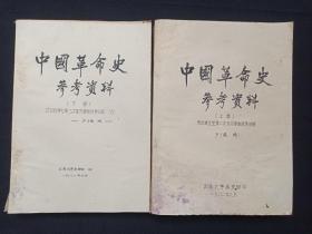 《中国革命史参考资料》上下册1982年8-9月(筒子页手写字油印本、云南大学函授部印,尹于槐编,党的成立至第二次国内革命战争时期,抗日战争和第三次国内革命战争时期)