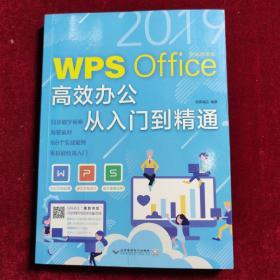 WPS Office 高效办公从入门到精通