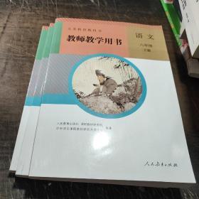 义务教育教科书.语文八年级下册教师教学用书