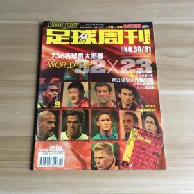 足球周刊 2002(只图上1本)