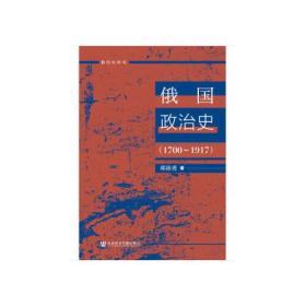 俄国史研究-----俄国政治史(1700~1917)