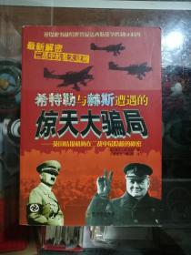 希特勒与赫斯遭遇的惊天大骗局