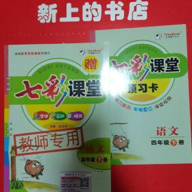 七彩课堂教师专用语文四年级下册