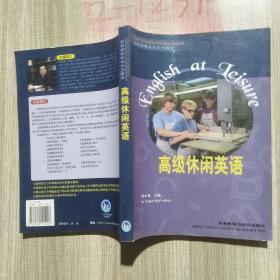 高级英语自学系列教程:高级休闲英语