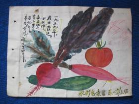 1959年农业大跃进水彩想象画一张,五一节礼品,西红柿每亩亿斤,黄瓜萝卜百亿斤,奇迹奇迹,闻名世界。