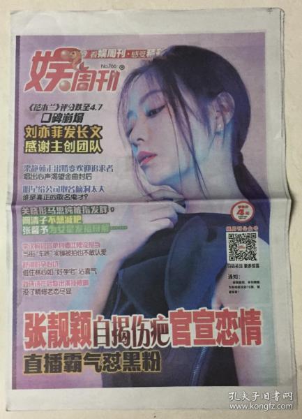 文化参考报 娱周刊  2020年 NO.766 9月21日 星期一 总第2000期 本期16版 邮发代号:45-142