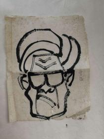 漫画家曾钺自画像 尺寸17.5*13.5cm