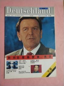 Deutschland  德国 政治 文化 经济和科学杂志【1999年1-3月份】 创刊号
