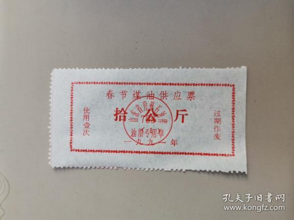 春节煤油供应票(1991年山东兖州)