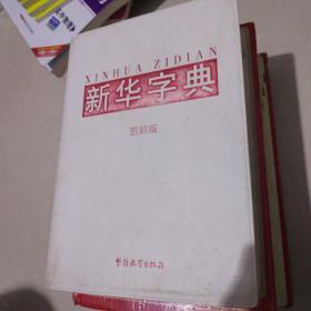 新华字典.图解版