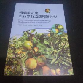 柑橘黄龙病流行学及监测预警控制