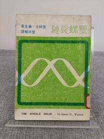 董桥编校出版《双螺旋链》香港今日世界社 1970年初版,版本稀见