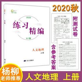 2020秋新版杨柳练习精编7七年级上册人文地理上册含试卷人教版一书一卷杨柳编著七年级地理部分白皮书含答案