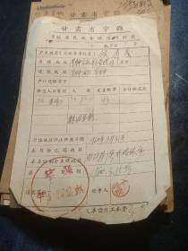 甘肃省宁县市镇居民粮食供应转移证(7张)