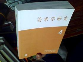 美术学研究4