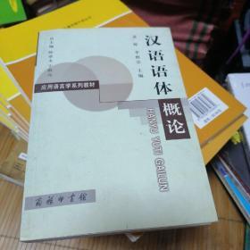 汉语语体概论