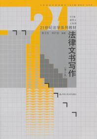法律文书写作(第3版)/21世纪法学系列教材