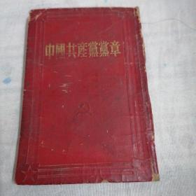 中国共产党党章.(1945年6月11日中国共产党第七次全国代表大会通过)1950年2月北京初版。