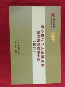 中国银行: 中国银行核心银行个人金融业务操作风险控制手册(2011年试行版、操作流程图)