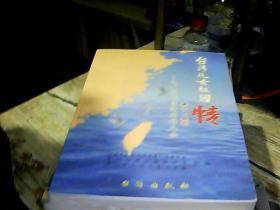 台湾儿女祖国情:记厦门的台湾省籍人士
