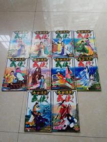 今古传奇武侠版2003年10本不同合售