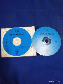 VCD   豫剧     穆桂英挂帅      马金凤 主演    2碟装