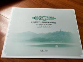 G20CHINA2016年二十国集团杭州峰会专题邮票纪念