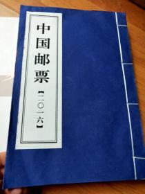 中国邮票2016年册