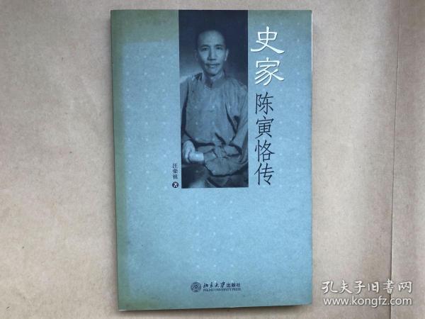 史家陈寅恪传