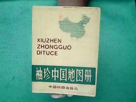 中国地图册(袖珍本)