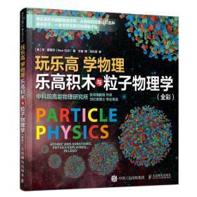 玩乐高 学物理 乐高积木与粒子物理学(全彩)