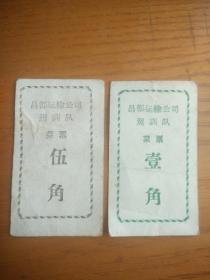 西藏自治区昌都运输公司驾训队菜票 ,西藏粮票证