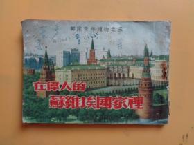 1951年 在伟大的苏维埃国家里(部队青年读物之三)【多图和照片】【稀缺本】